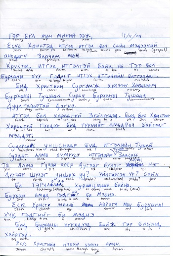 Daniel's letter in Mongolian.